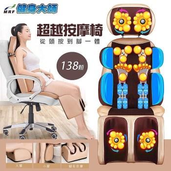 【健身大師】開運金旗艦型包覆式按摩椅墊(按摩椅/按摩椅墊/按摩枕)