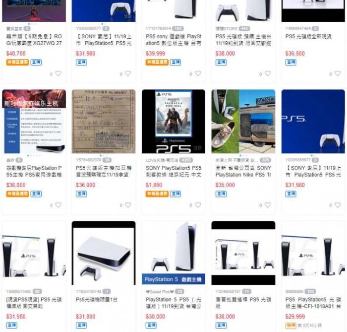 網拍上出現大量高價PS5。(圖/翻攝自Yahoo拍賣)