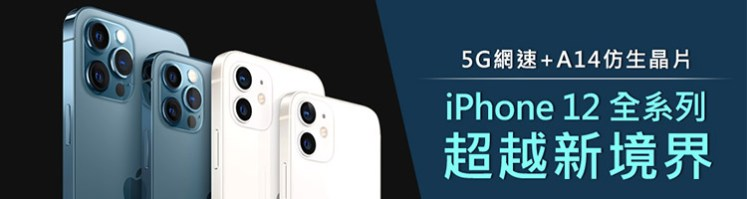 iPhone 12 全系列,超越新境界