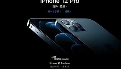 iPhone 12 mini與12 Pro Max預購11/6晚上9點開跑