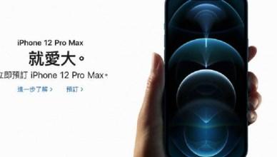 iPhone 12 Pro Max、Mini開放預購 還有這些配件出現