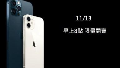 iPhone 12 mini/Pro Max正式開賣 指定資費0元帶走
