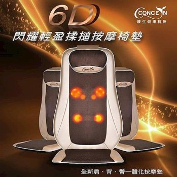 Concern 6D閃耀金輕盈溫熱揉槌按摩椅墊 CON-2828