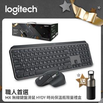Logitech 羅技 MX Keys + MX Master 3 x HYDY 時尚保溫瓶限量禮盒