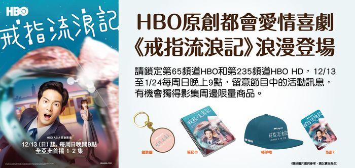 鎖定台灣大寬頻HBO頻道還能抽限量周邊商品