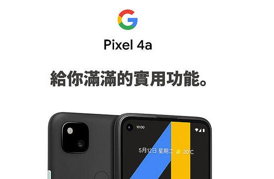 Google Pixel 4a 6G/128G 5.81吋智慧手機