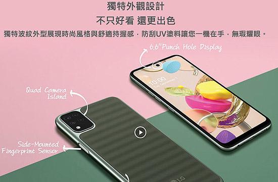 LG K42 6.6吋四鏡頭智慧型手機