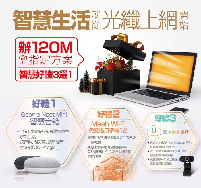 智慧生活就從光纖上網開始!新申辦台灣大寬頻120M以上方案即享智慧好禮3選1。