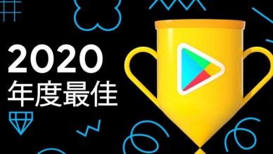 Google Play年度榜單揭曉 疫情蔓延下!哪些App最受歡迎