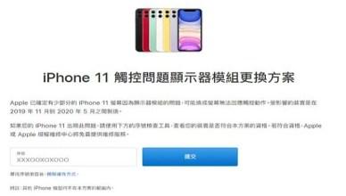 iPhone 11觸控出問題 果粉「查序號」可知是否符合維修資格
