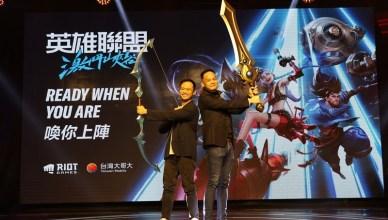 Riot Games、台灣大哥大 強強聯手發表年度MOBA手遊力作《英雄聯盟:激鬥峽谷》