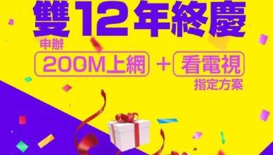 喜迎雙12!台灣大寬頻祭年終超值優惠