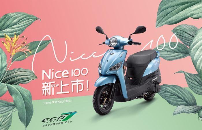 光陽 NICE 100 鼓煞(七期) (2020新車)