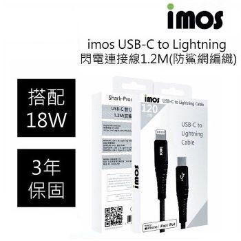 【imos】Apple Lightning to USB-C 閃電連接線1.2M (防鯊網編織)