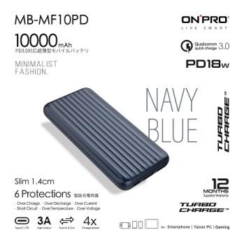 ONPRO MB-MF10PD 10000mAh 快充行動電源