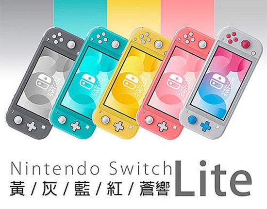 任天堂 Switch Lite 主機