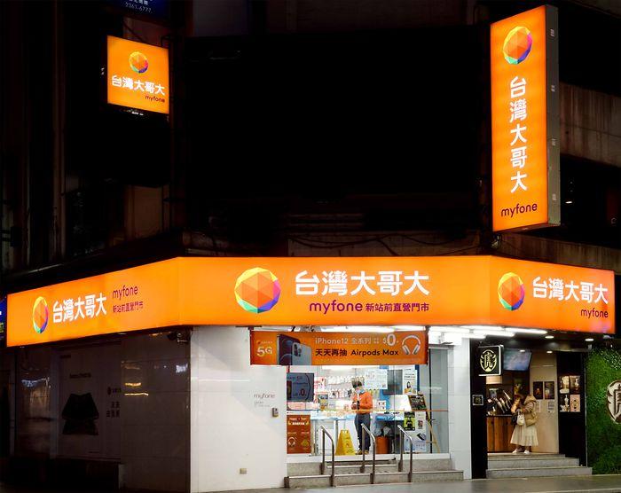 台灣大哥大myfone門市陸續換上全新品牌形象的橘色招牌