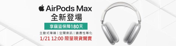 AirPods Max 全新登場|享竊盜保障180天