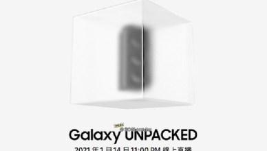 三星S21主相機設計隱隱若現 Unpacked 2021確定1/14登場