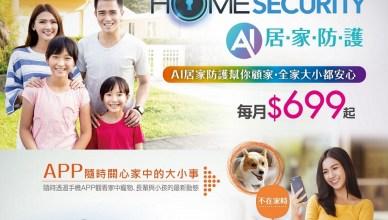 全方位智能管家!台灣大寬頻推「HomeSecurity AI居家防護」