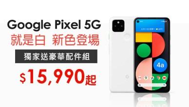 台灣大開賣 Google Pixel 4a 5G版「就是白」