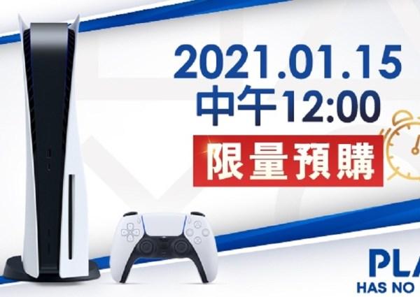 2021首波SONY PS5主機預購來了!1/15中午12點準時開搶