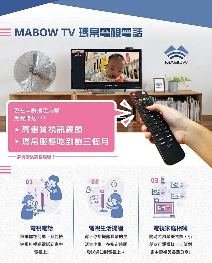台灣大寬頻讓關心零距離 A1 Box上架MABOW TV瑪帛電視電話服務