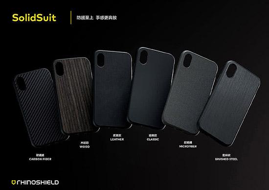 犀牛盾 iPhone SE (2020) SolidSuit 防摔保護殼