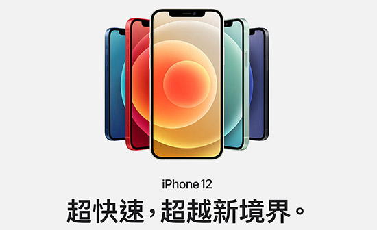 Apple iPhone 12 64G