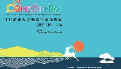 Olympus Plaza Taipei 台北大稻埕 展現日月潭之美