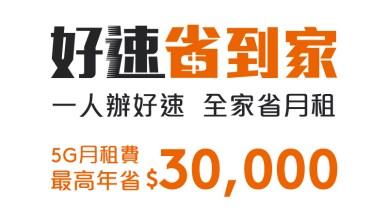 台灣大全新推出「好速省到家」 全家「陪省」 每年最多省3萬