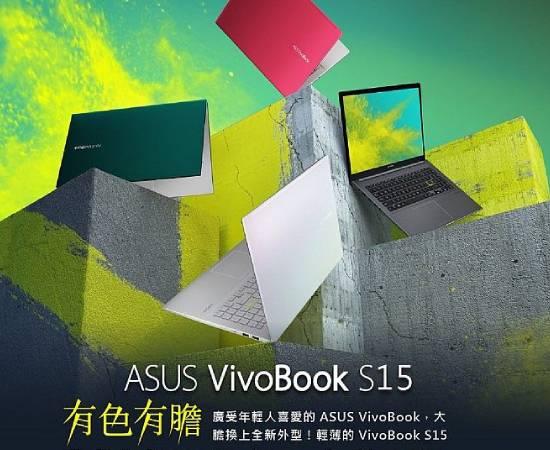 ASUS S533FL-0108G10210U VivoBook S15 (15.6吋FHD/i5-10210U/8G/512G SSD/MX 250 2G)搖滾黑