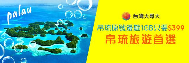 帛琉旅遊泡泡開放 台灣大推1GB漫遊方案輕鬆上網