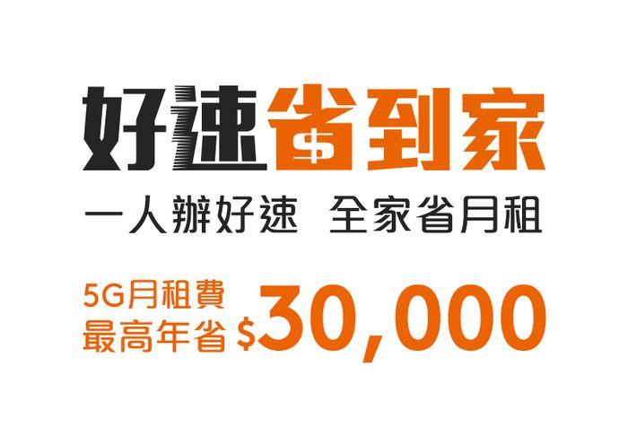 搭上台灣大「好速」列車 最高回饋逾4萬優惠