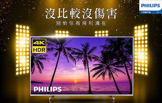 PHILIPS飛利浦 55吋4K Android聯網液晶顯示器+視訊盒55PUH7374