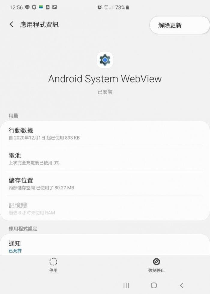從手機的設定中找尋「Android System WebView」進行解除更新。