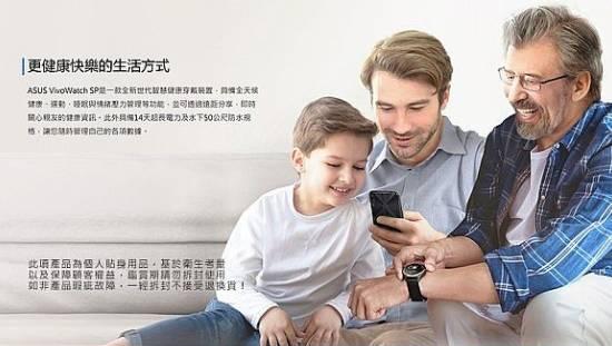 ASUS Vivowatch SP 智慧錶