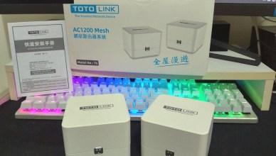 開箱 TOTOLINK T6 Mesh Router 網路漫遊系統,嚴格測試家中角落傳輸 超廣覆蓋率