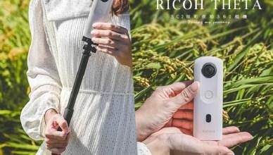 RICOH THETA SC2 炫彩夜拍360相機,紀錄每一刻回憶的360度臨場感動