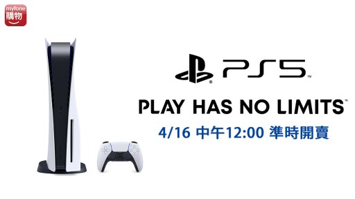 PS5 在myfone購物4/16中午12點準時開搶