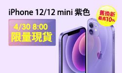 iPhone 12紫色 4/30上午8點限量開賣