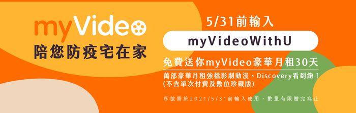 挺居家防疫 myVideo提供30日「豪華月租」免費看