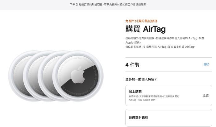 蘋果AirTag台灣開賣 售價990元起