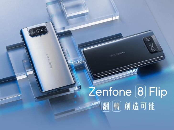 ASUS Zenfone 8 Flip 翻轉創造可能
