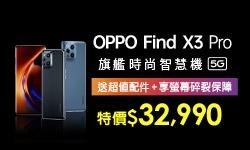 OPPO Find X3 Pro 開賣