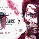 「FF」系列最新作『STRANGER OF PARADISE FINAL FANTASY ORIGIN』正式發表