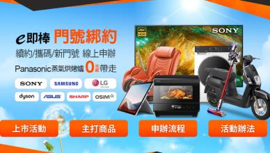 myfone購物線上申辦台哥大門號續約、新申辦、攜碼就能0元帶走3C資訊家電