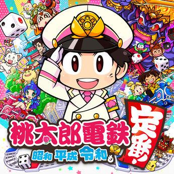 第3名:《桃太郎電鐵~昭和 平成 令和也是基本款!~》