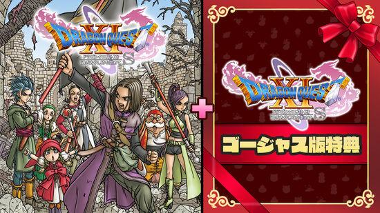 第20名:《勇者鬥惡龍 XI S 尋覓逝去的時光 - Definitive Edition》