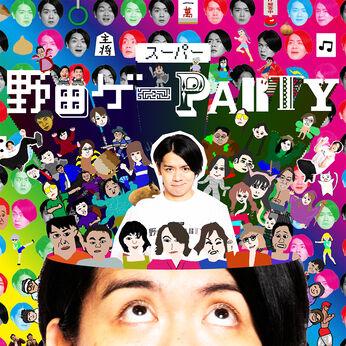 第21名:《超級野田遊戲派對》